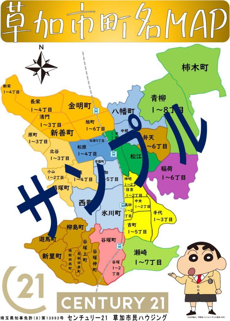 草加市地図