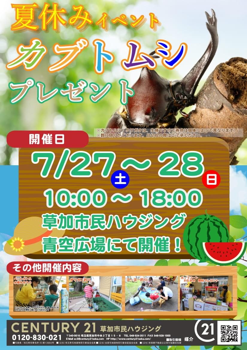 夏休みイベント 開催本店帯-1