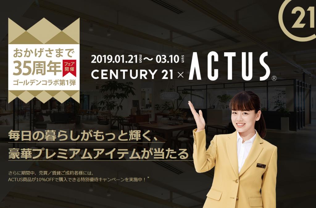 FireShot Capture 164 - 35周年フェア第1弾 CENTURY 21 × ACUTUS|不動産情報サイト【_ - https___www.century21.jp_campaign