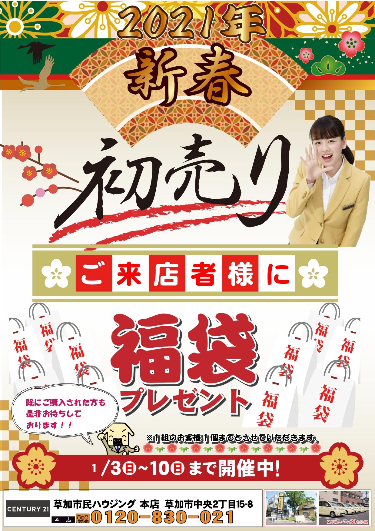 2020福袋_compressed_page-0001