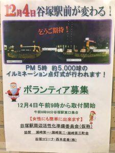 谷塚駅イリュミネーション