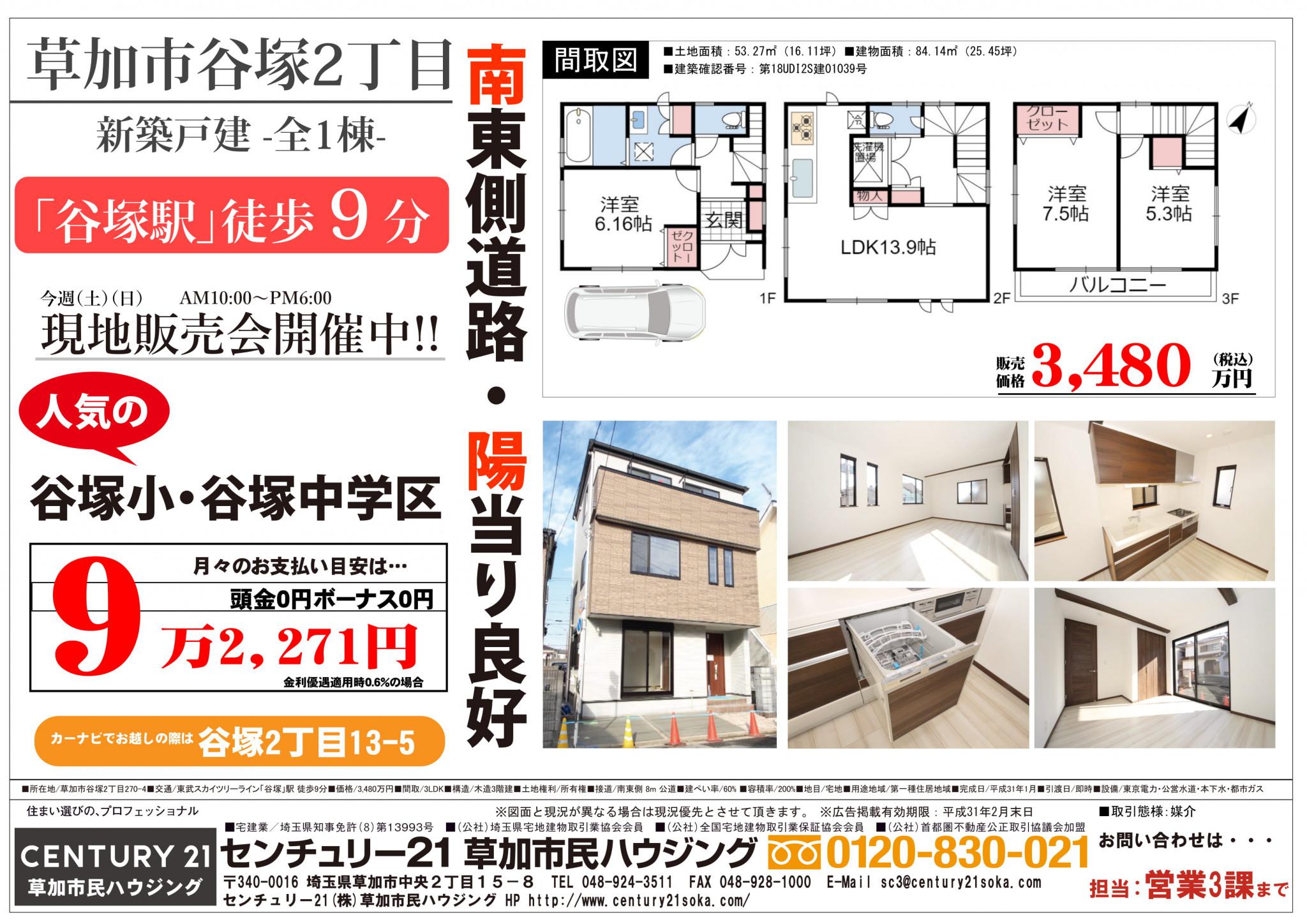 0113 谷塚2丁目 リコルド(営業3課)-1