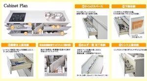 青柳14期キッチン