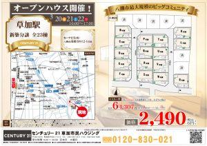 八潮市南後谷-23棟-飯田産業-表3.16