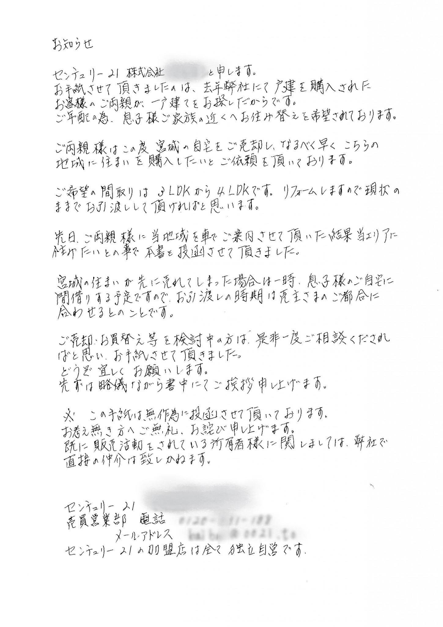 ポスティンク 書面_LI