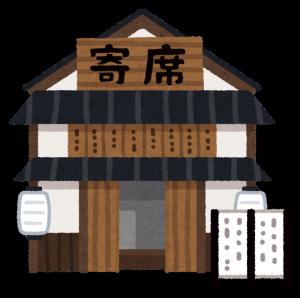 building_rakugo_yose