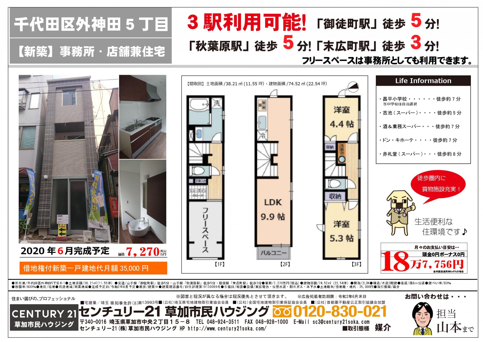 0116外神田5丁目新築 山本係長_page-0001
