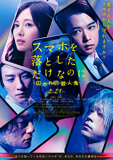 sumaho2_poster02