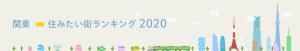 sumimachi_2020_detail-areatop_kanto