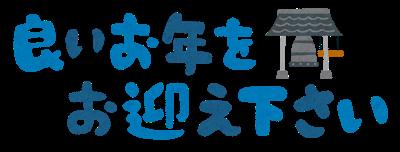 yoiotoshiwo_omukaekudasai_y